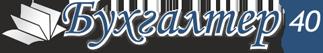 """Компания """"Бухгалтер40"""". Бухгалтерские услуги в Калуге: услуги бухгалтера, бухгалтерское сопровождение, подготовка и сдача отчетности"""